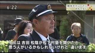 観光タクシーでおもてなし!! 大河ドラマ『花燃ゆ』に、ちなんだコース...