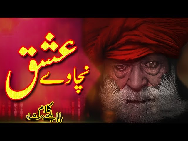 Baba Bulleh Shah Kalam Punjabi Ishq Bulleh Nu Nachave Yaar | Sami kanwal | Fsee Writes