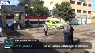 """فيديو  انتخابات اﻹعادة.. الشباب يمتنعون وكبار السن: """"تحيا مصر"""""""