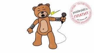 Как нарисовать плюшевого медведя поющего караоке(Как нарисовать медведя поэтапно карандашом за короткий промежуток времени. Видео рассказывает о том, как..., 2014-07-10T14:08:13.000Z)