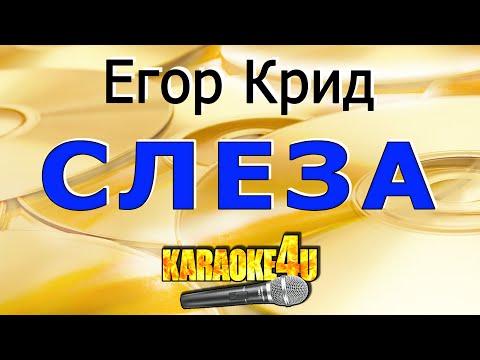 Егор Крид | Слеза | Караоке (Кавер минус)
