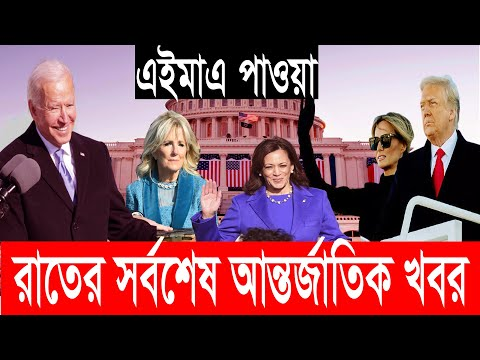 22 Jan'21 International News Today | World News I Bangla News | BBC