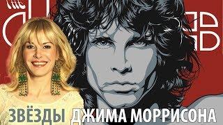 ЗВЁЗДЫ ДЖИМА МОРРИСОНА _ Саньяна Хансон