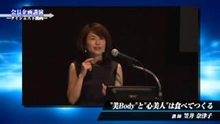 笠井 奈津子『美bodyと心美人は食べてつくる』 http://dvdjapan.jp/beau...