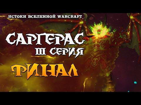 Warcraft: Саргерас - 3 серия (Финал)