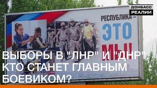 Выборы в «ЛНР» и «ДНР». Кто станет главным боевиком? | Донбасc.Реалии