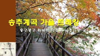 근교 송추계곡 오봉 코스_가을