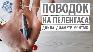 Монтаж для ловли пеленгаса Поводок Длина диаметр флюрокарбон