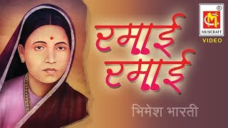 रामई रामई || Ramai Ramai || Marathi Video Song  || Bheem Geet