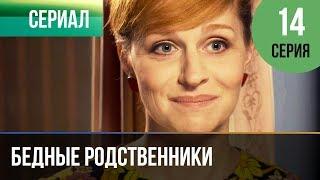 ▶️ Бедные родственники 14 серия | Сериал / 2012 / Мелодрама