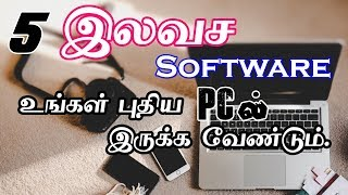 5 Software for your New PC 2018 in Tamil   தமிழ்