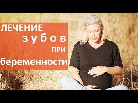 Лечение зубов при беременности. 🤰🏻 Безопасное лечение зубов у беременных. Мать и Дитя