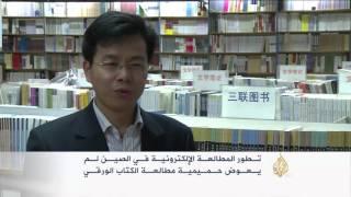 الصين.. تفضيل للكتب الورقية على الإلكترونية