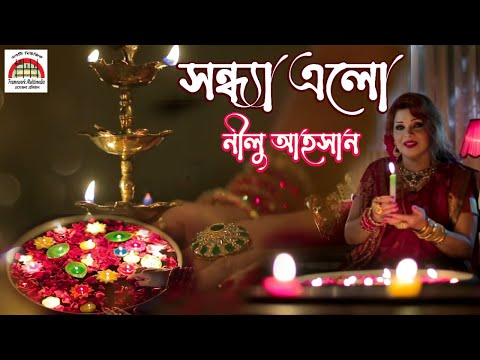 Shondha Elo Bangla Song New ব ল গ ন Nilu Ahasan