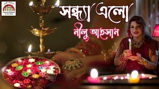 Shondha Elo |Bangla Song New | বাংলা গান । Nilu Ahasan |2017| music videos youtube Bangladeshi Gaan.