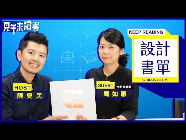 ﹝設計書單﹞金點設計獎 周如蕙|Keep reading・夏午來讀書