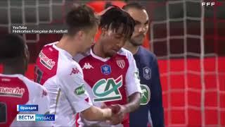 Кузбассовец Александр Головин помог своему клубу Монако попасть в финал Кубка Франции