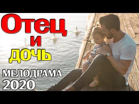 Мелодрама 2020! Отец и дочь! Русские мелодрамы 2020 новинки смотреть онлайн HD 1080P