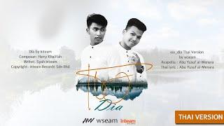 เธอ_dia - wseam【THAI VERSION】「Official Lyric」- AMV Media