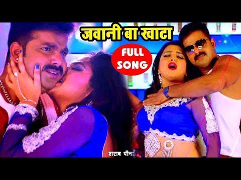 Pawan Singh (2018) का सबसे हिट गाना - Aamrapali - जवानी बा खाटा - Jawani Ba Khata - Bhojpuri Songs