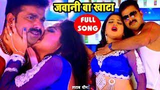 Pawan Singh (2018) का सबसे हिट गाना Aamrapali जवानी बा खाटा Jawani Ba Khata Bhojpuri Songs