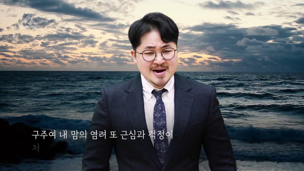 735장  구주여 풍파가 일어 - 박석민, 반주: 이다솔