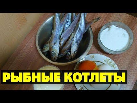 Вкусные рыбные котлеты из Путассу !
