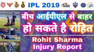 IPL 2019 Rohit Sharma Injury Report Before Match 24 Of Vivo IPL | MY Cricket Production