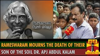 Rameswaram Mourns the Death of their Son of the Soil A.P.J.Abdul Kalam spl video news 28-07-2015 Thanthi TV
