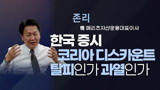 [MTN 기획진단] 한국 증시. 코리아 디스카운트 탈피…