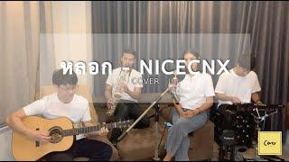 หลอก - NICECNX (cover) | COVER เพื่ออนาคต