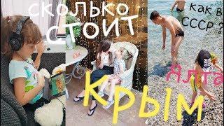 ВЛОГ: Сколько стоит отдых в Крыму / Не пустили на дегустацию / Что взять на море / Задержали рейс
