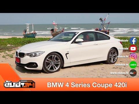 ขับซ่า 34 : ทดสอบ BMW 4 Series Coupe 420i : Test Drive by #ทีมขับซ่า