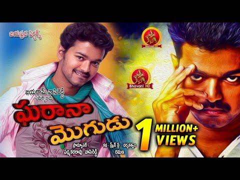 Vijay Gharana Mogudu Telugu Full Movie || Jyothika || Latest Telugu Movie