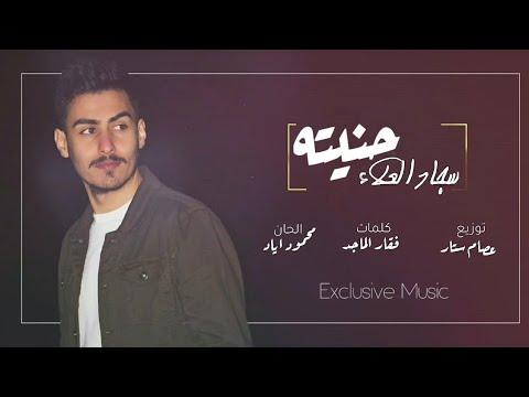 سجاد العلاء _حنيته [Exclusive Music] 2020 Sajjad Alalaa
