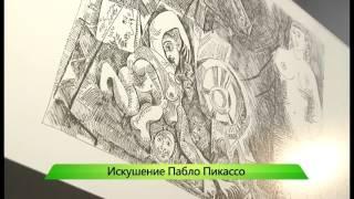 Выставка работ Пикассо. ИК ''Город'' 16.03.2016