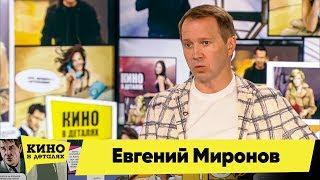 Евгений Миронов | Кино в деталях 22.10.2019