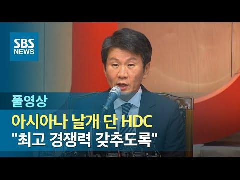 """아시아나 품은 정몽규 """"최고 경쟁력 갖추도록 지원"""" (풀영상) / SBS"""