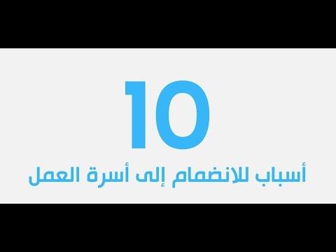 10 أسباب للعمل في مؤسسة محمد بن راشد للإسكان