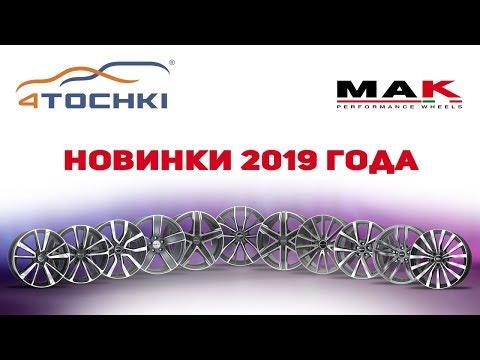 MAK Wheels - новинки 2019 года