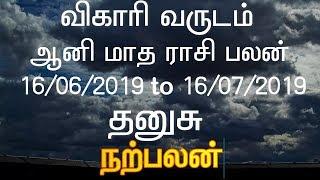 2019 Aani matha Rasi Palan Thanusu Rasi