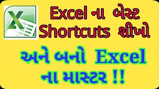 MS Excel best useful shortcuts : become Excel expert Gujarati #lakumstechnology