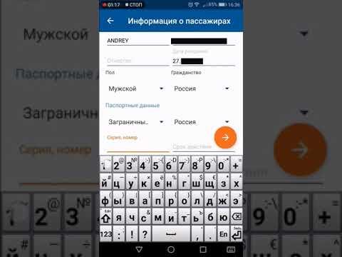 Эпик фэйл Аэрофлота - мобильное приложение