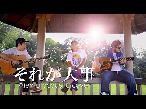 それが大事 - 大事MANブラザーズバンド(愛笑む acoustic cover)