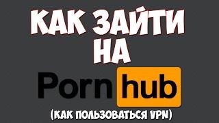 Як зайти на PORNHUB (Як обійти блокування сайтів)