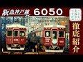 【阪急電車】阪急神戸線 特殊組成の異端車 6050F 徹底紹介・活躍の雄姿