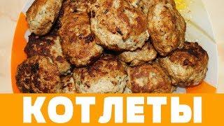 АРОМАТНЫЕ КОТЛЕТЫ ПО ВОСТОЧНОМУ #котлеты, #рецепт, #кулинария, #рецепты, #рецепткотлет, #еда, #мясо
