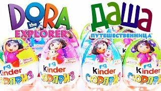 Киндер Сюрприз ДАША-ПУТЕШЕСТВЕННИЦА 2018! Unboxing Kinder Surprise Dora the Explorer! Новая серия!