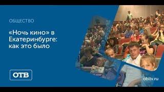 «Ночь кино» в Екатеринбурге: как это было(От заката до рассвета на большом экране – отечественные кинохиты. В минувшие выходные Свердловская област..., 2016-08-29T18:56:34.000Z)