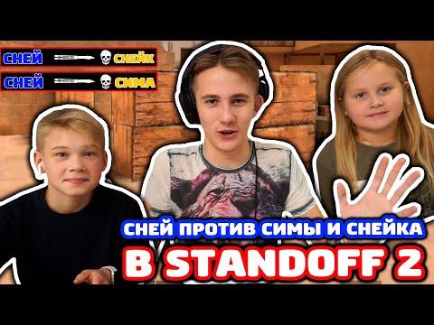СНЕЙ ПРОТИВ СЕСТРЫ И ПЛЕМЯННИКА В STANDOFF 2!